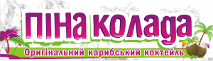 Posmat_пинаколада_cw